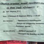 Визит в Российский банк